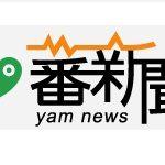 台灣第一支VODKA 勇得世界烈酒大賽銀牌獎